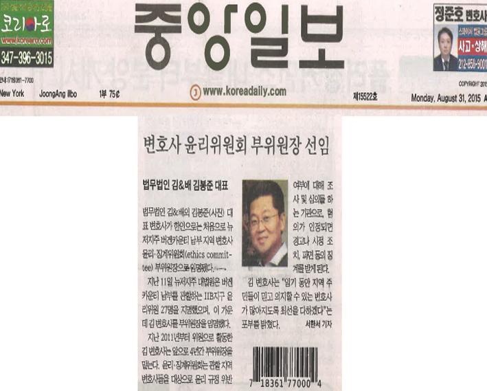 NY Koreadaily_083115
