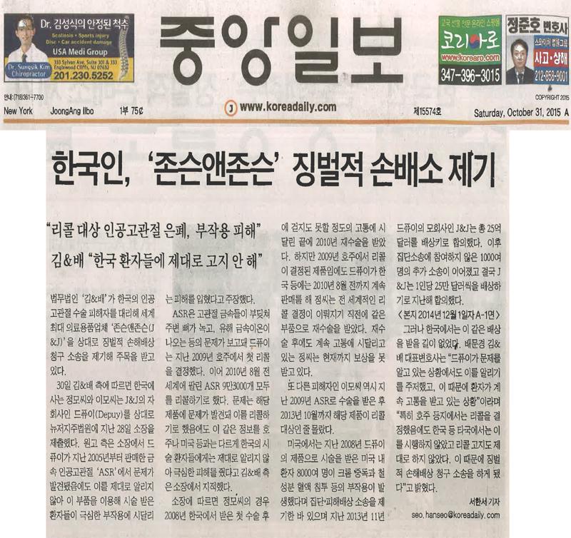 2015-10-31 중앙일보-징벌적손해배상