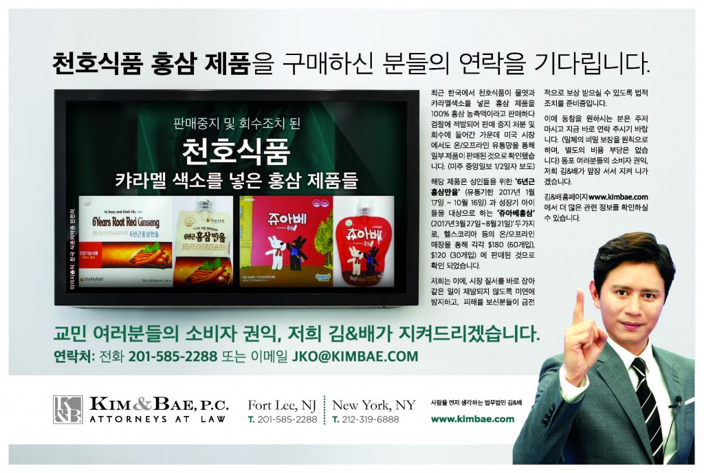 천호식품 집단소송 중앙일보 광고