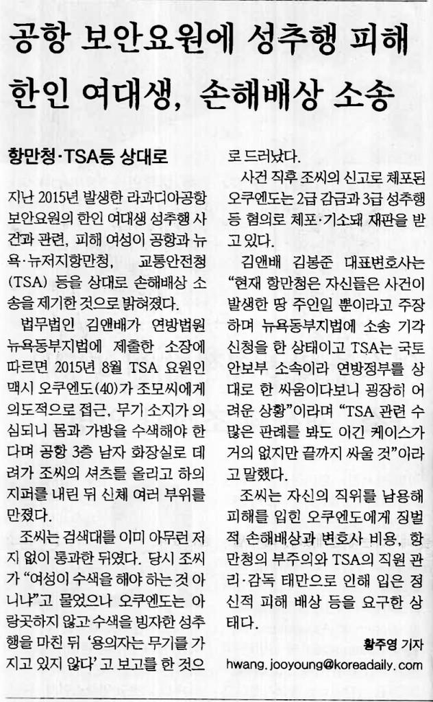 2017-03-29, Woo Hee Cho case